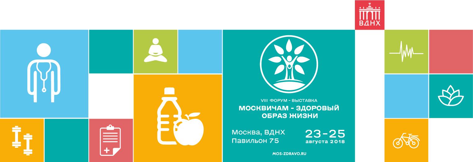 москвичам здоровый образ жизни 2017
